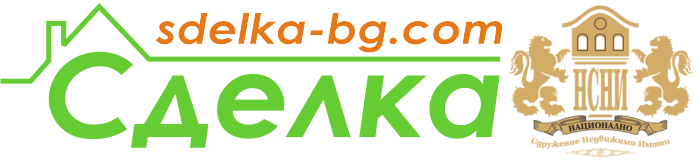 СДЕЛКА | Агенция за недвижими имоти в Габрово и габровска област